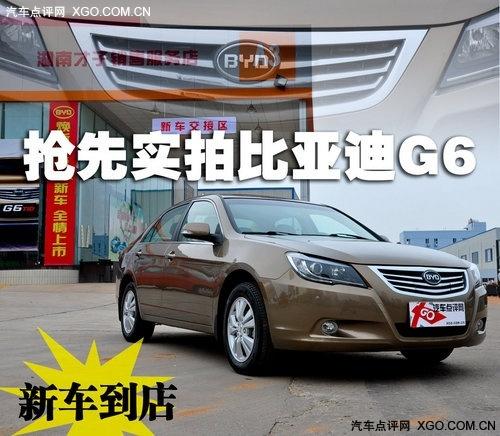 还未上市新车已到店 抢先实拍比亚迪G6