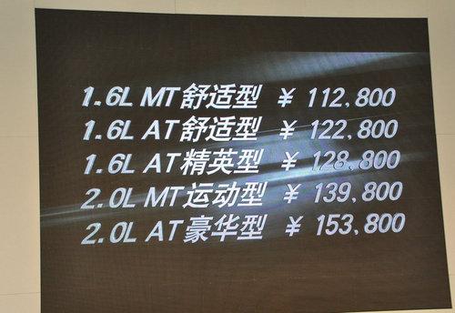 售价11.28-15.38万元 马自达3星骋上市