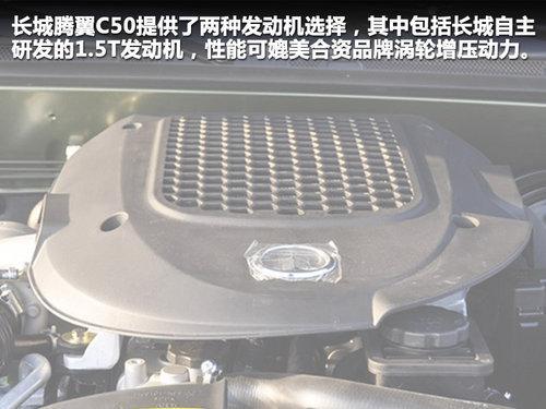 堪比中型车级别 长城滕翼C50配置全解析