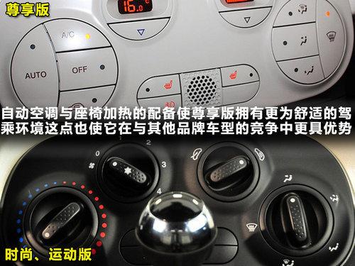 买就买顶配! 菲亚特500全系购买指南