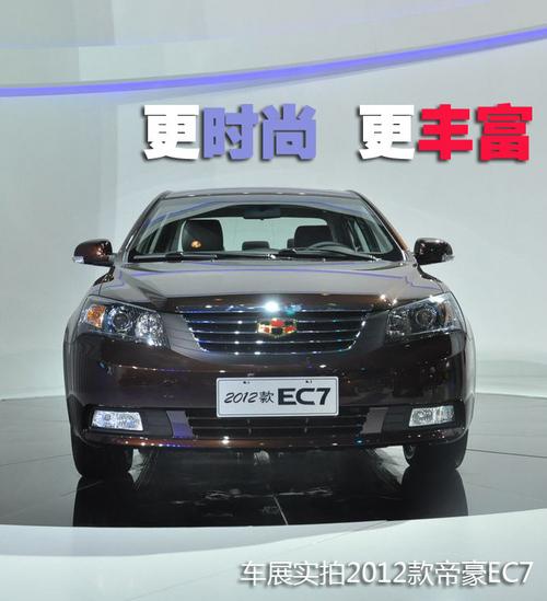 更时尚、更丰富 车展实拍2012款帝豪EC7