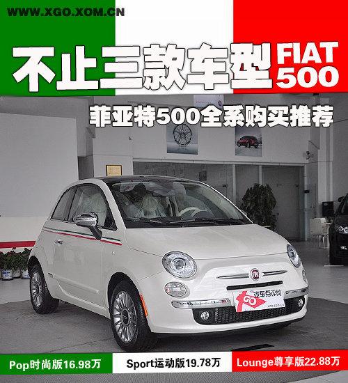不止三款车型 菲亚特500全系购买推荐
