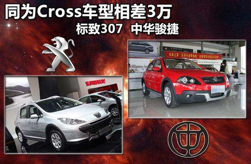 同为Cross相差3万元 标致307/中华骏捷