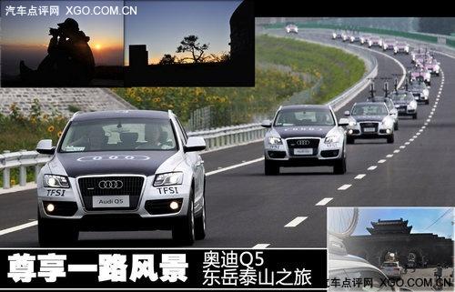 尊享一路风景 奥迪Q5东岳泰山之旅(一)
