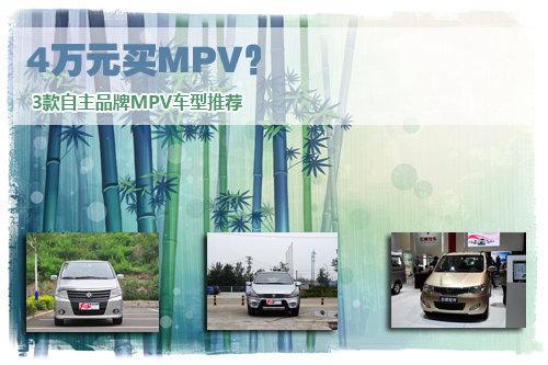 4万元买MPV? 3款自主品牌MPV车型推荐