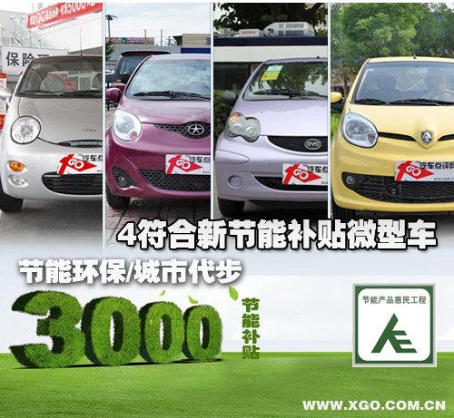 节能环保/城市代步 新节能补贴之微型车