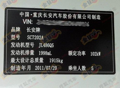 轴距2800mm 曝长安首款B级车CD101谍照