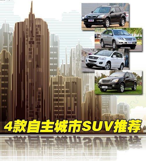 新品同样精彩 4款自主城市SUV车型推荐