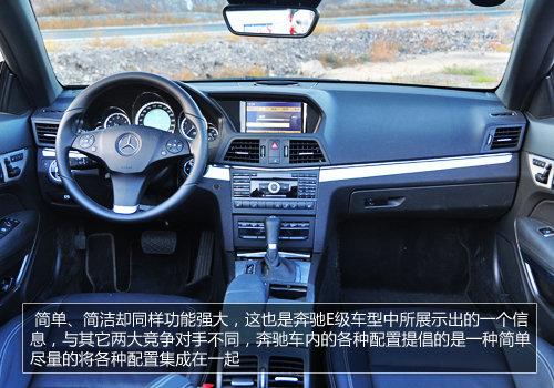高端商务玩物 奔驰E350 Coupe试驾体验
