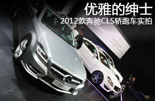 优雅绅士换装 奔驰全新CLS上市现场实拍