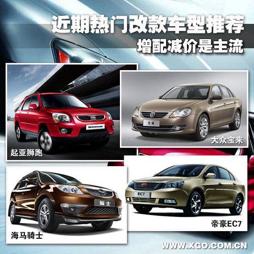增配减价是主流 4款2012年度款车型推荐