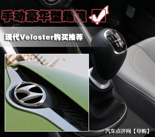 手动豪华型超值 现代Veloster购买推荐