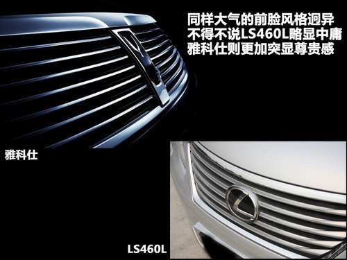 日韩加长较量 雅科仕VS雷克萨斯LS460L