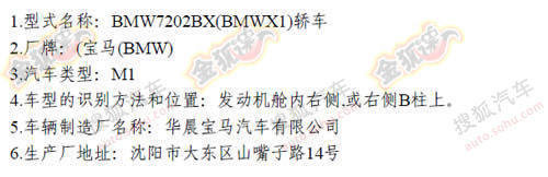 宝马X1国产版环保目录曝光