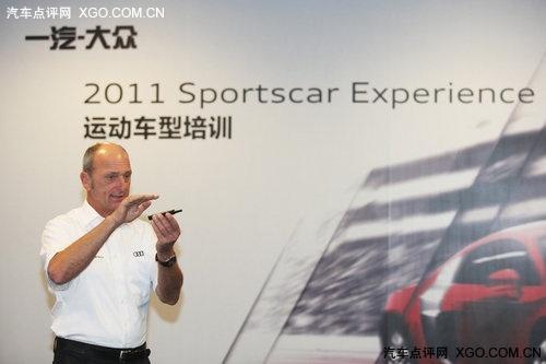 奥迪驾控之旅 2011运动车型培训日启动