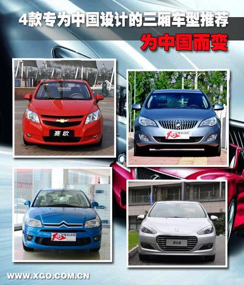 为中国而变 专为中国设计三厢车型推荐