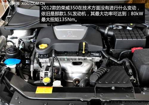 外观小变化配置增加 实拍2012款荣威350