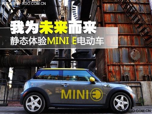 我为未来而来 静态体验MINI E电动车