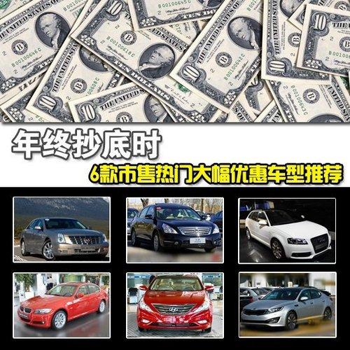 年终抄底进行时 6款大幅降价车型推荐