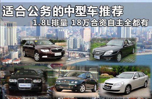 自主合资都有 适合公务的1.8L车型推荐