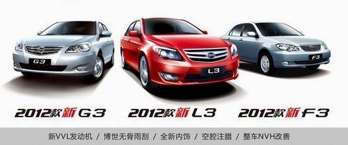 新款比亚迪F3/G3/L3上市