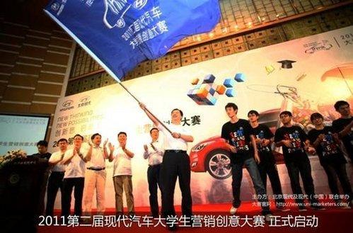 2011第二届现代汽车大学生营销创意大赛