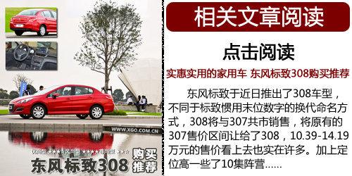 同门竞争不可避免 东风标致308对比307