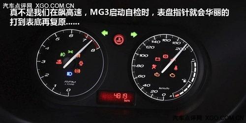 潮而不俗 静态体验MG3 1.5L手动精英版