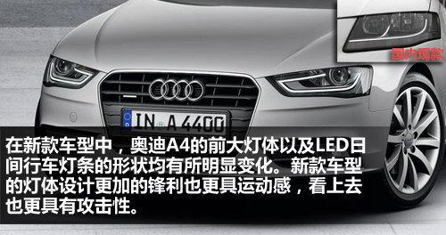 前脸更加锋利 2013款奥迪A4官图解析
