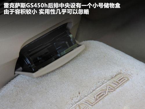 专属4人的座驾 雷克萨斯GS450h空间评测