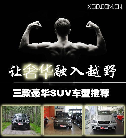 让奢华融入越野 三款豪华SUV车型推荐