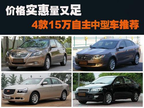 价格实惠量又足 4款15万自主中型车推荐