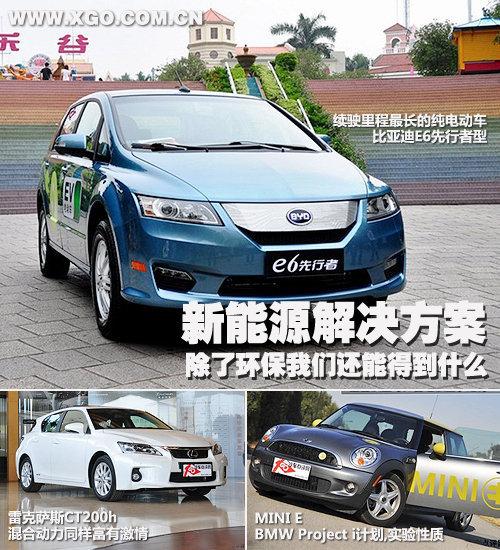除了环保还有什么 3款新能源车型推荐