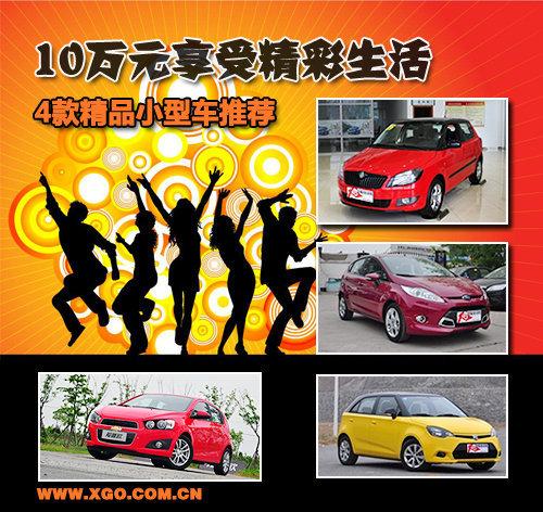 10万元享受精彩生活 4款精品小型车推荐