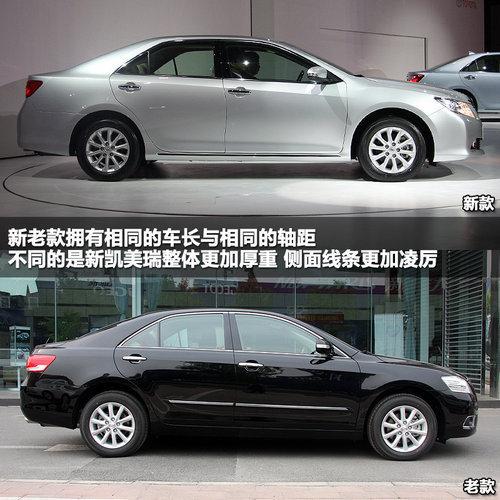 动力/外观均升级 丰田凯美瑞新老款对比