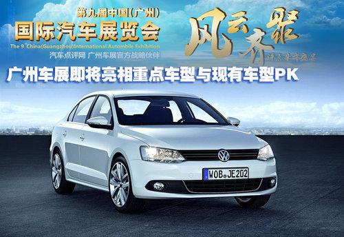 广州车展即将亮相重点车型与现有车型PK