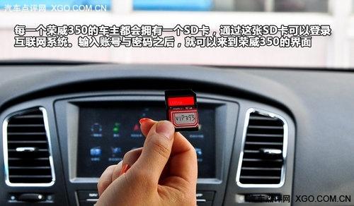 互联网生活 荣威350 inkaNet使用介绍