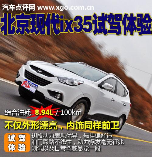 省油的大花瓶 北京现代ix35试驾体验