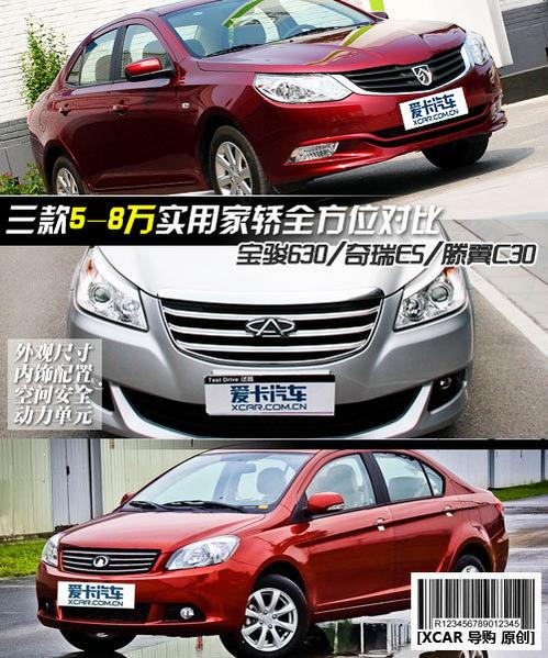 5-8万家轿 三款自主品牌热门车型对比