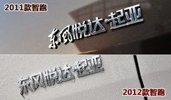 韩式双拼 起亚智跑对比现代ix35