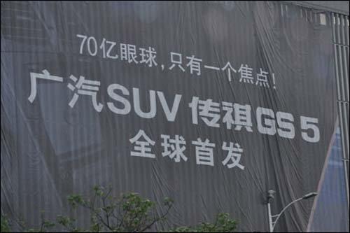 广汽SUV或定名传祺GS5