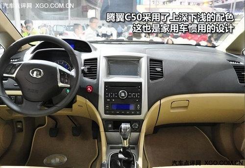 广州车展将上市 长城腾翼C50车展前实拍