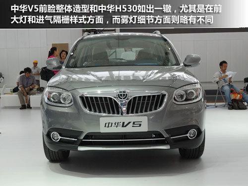 售10.98-16.58万元 中华V5广州车展上市