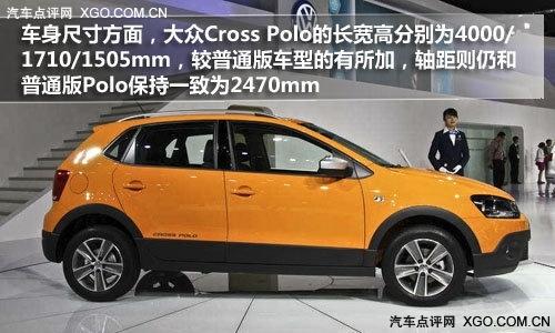 将混搭进行到底 实拍新一代Cross Polo