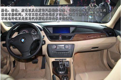 2.0T发动机是亮点 车展实拍华晨宝马X1