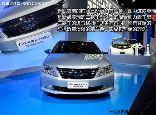 第七代三款车型发布 车展实拍新凯美瑞