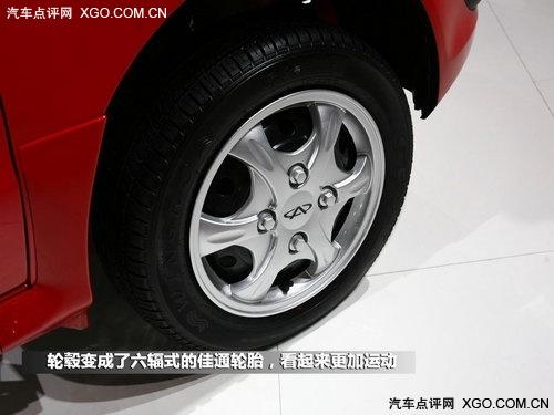 平民小车也运动 车展实拍奇瑞QQ3运动版