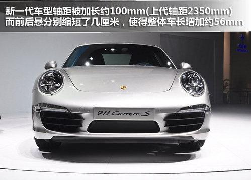 更轻更快更强 实拍新一代911卡雷拉S