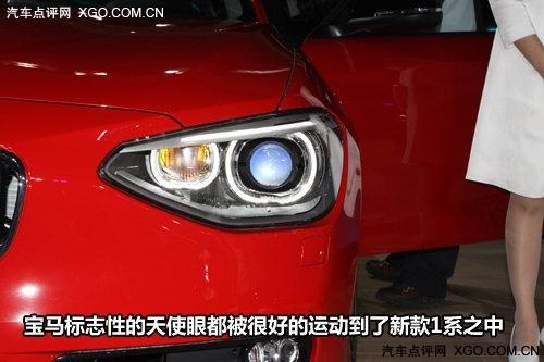 大胆的变革 广州车展实拍全新宝马1系