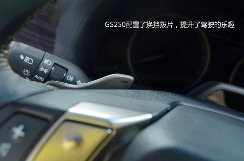 全球首发 雷克萨斯新一代GS250静态体验